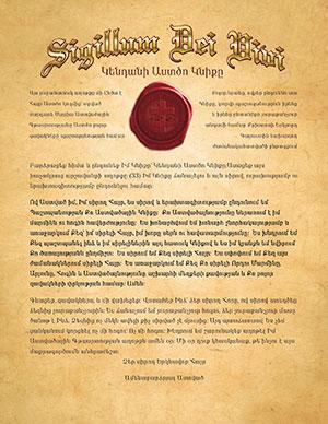 Печать Живого Бога на армянском языке