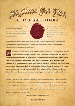 Печать Живого Бога на русском языке